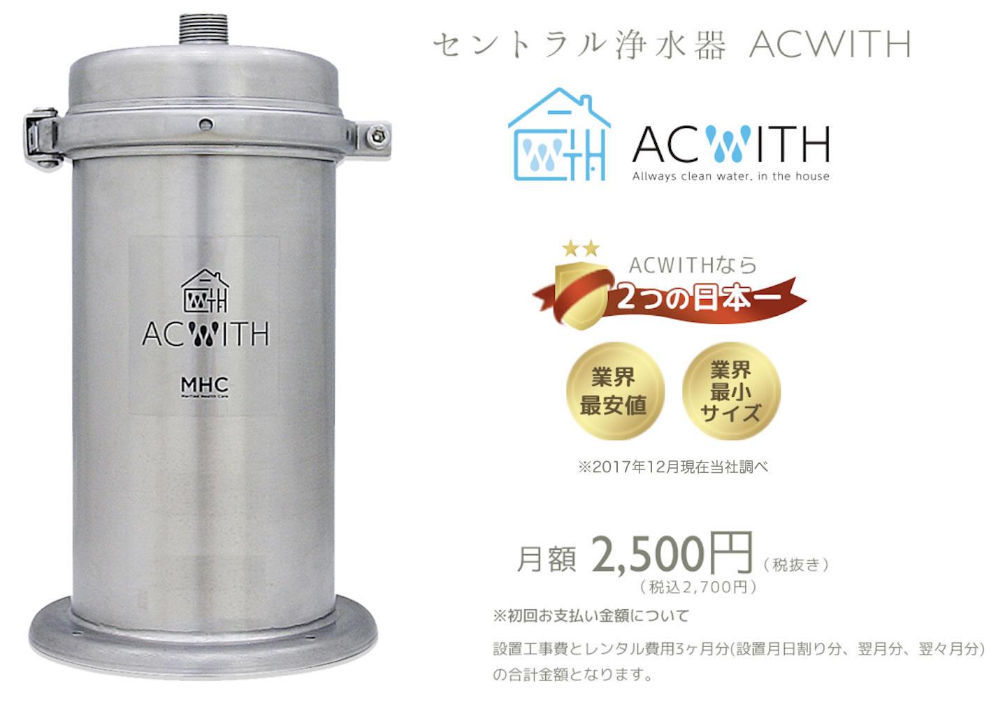 セントラル浄水器 ACWITH